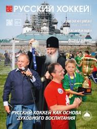 Официальный сайт журнала Русский хоккей
